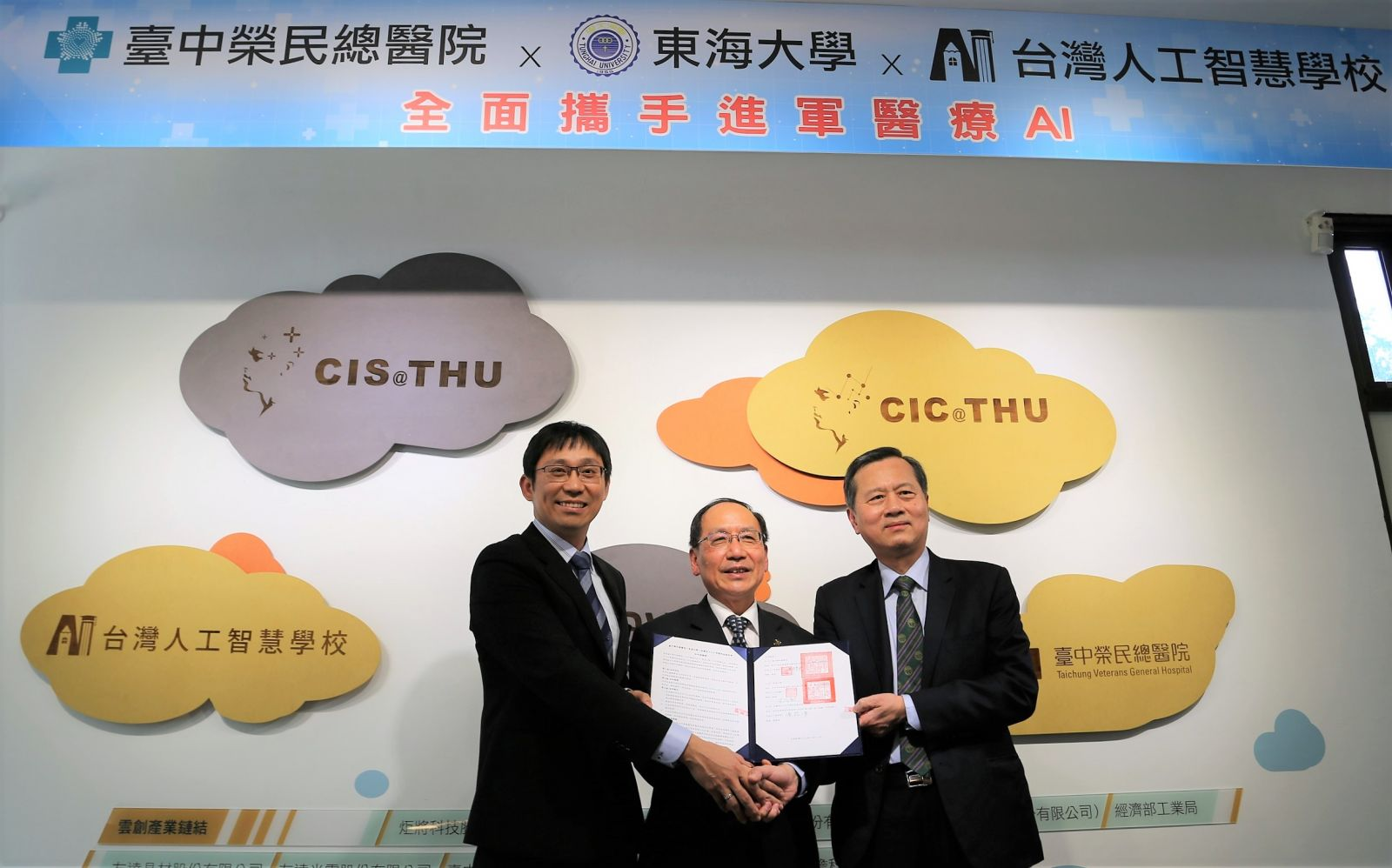 臺中榮總及東海大學和台灣人工智慧學校三方簽署合作合約